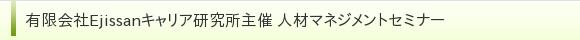 有限会社Ejissanキャリア研究所主催 人材マネジメントセミナー