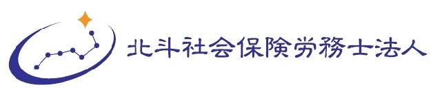 福岡市 就業規則 特定社会保険労務士 有光 北斗事務所 経営 人事 労務 監査