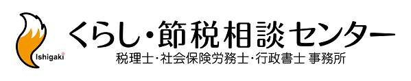豊川市・豊橋市・名古屋市の創業支援・医業経営支援・事業承継支援なら、石垣貴久事務所にお任せください。