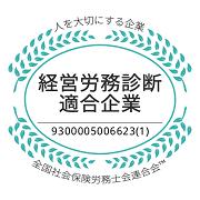 経営労務診断適合企業180
