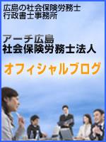 アーチ広島社会保険労務士法人ブログ