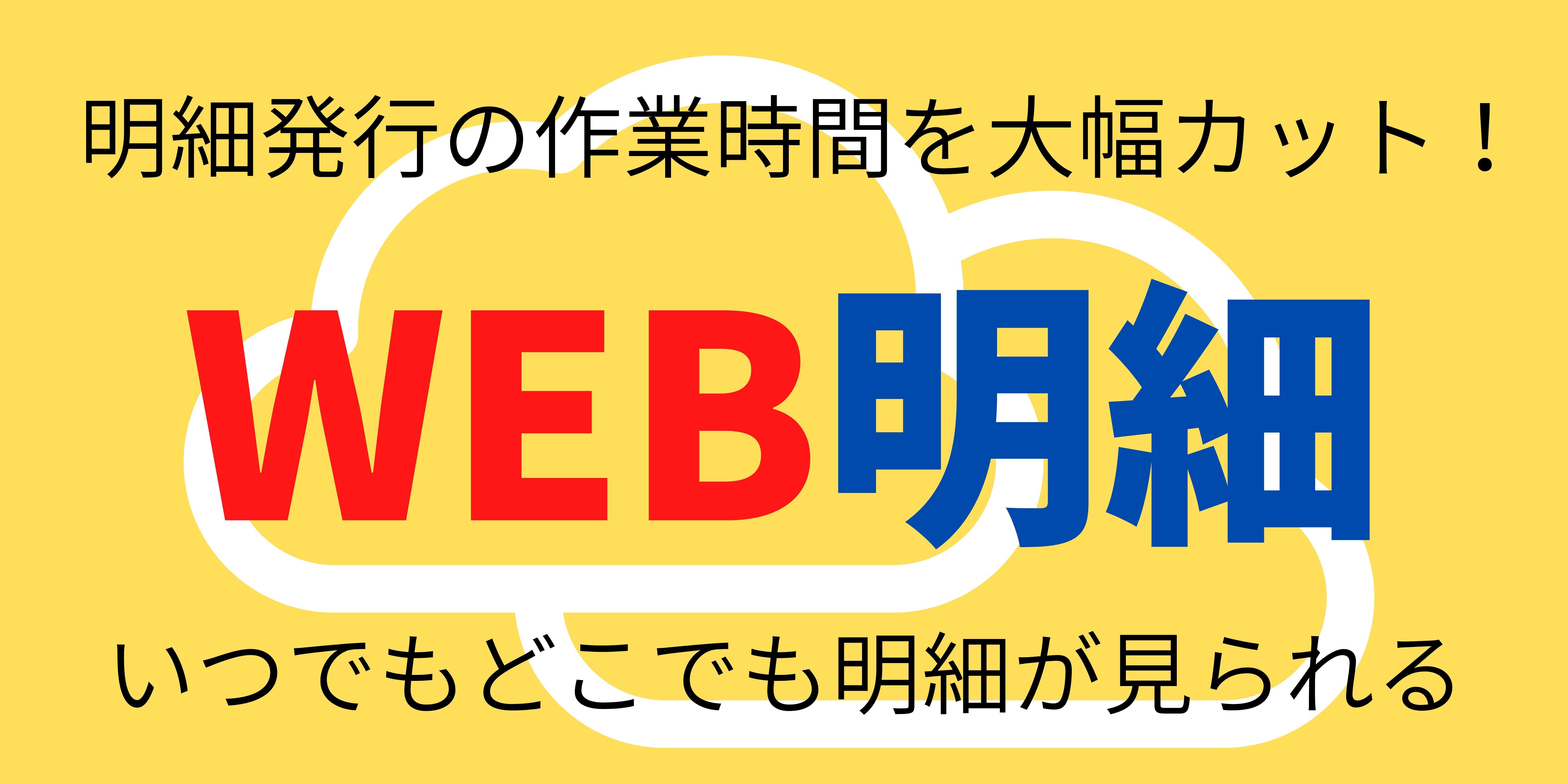 バナー(WEB明細)