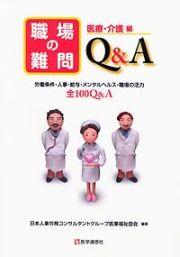医学通信社 職場の難問Q&A