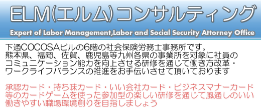 下通COCOSAビル6階の社会保険労務士事務所です。,熊本,社内研修,顧問顧問