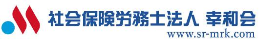 滋賀県 大津市 労務管理 人事 労務 就業規則 社会保険労務士法人松山労務管理 労務相談 人事評価