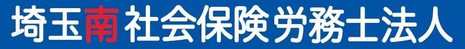 埼玉県 川口市 埼玉南 社会保険労務士 社労士 特定社労士 テラダ 労務経営プランニング 寺田美津司