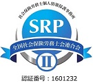 20170703_新SRP認証70