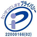 20180802_プライバシーマーク