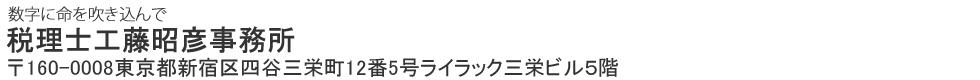 新宿区四谷の税理士|税理士工藤昭彦事務所